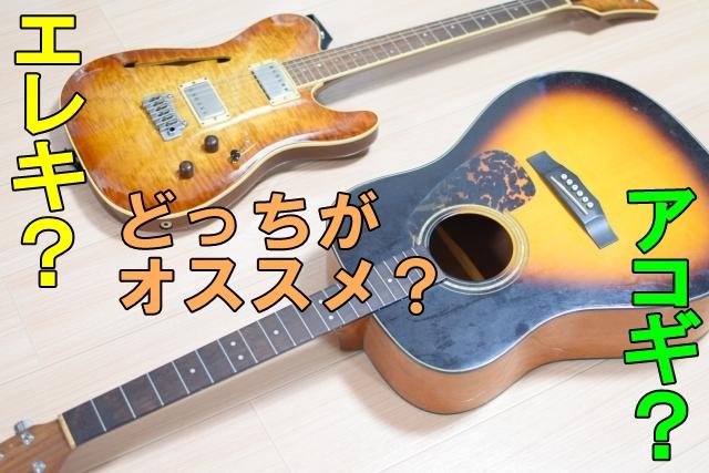 エレキとアコギ、ギター初心者にはどっちがオススメ?