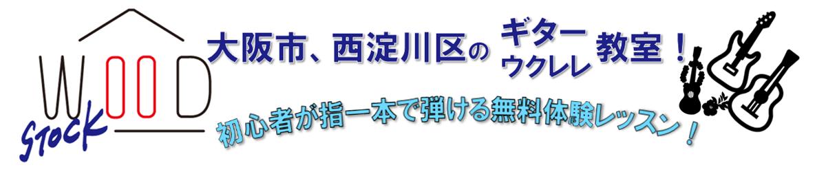 大阪市、西淀川区のギター教室!初心者が指一本で弾けるレッスン!