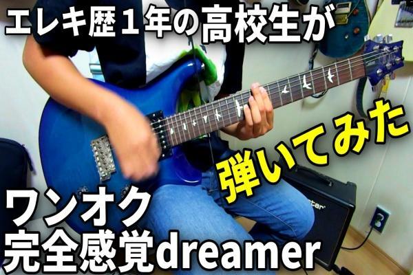 ギター初心者の高校生がワンオクの完全感覚dreamerを弾いてみた!