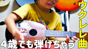4歳でも弾けるウクレレ曲サムネ
